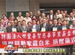 Gang-Shan Church Rice donation ceremony