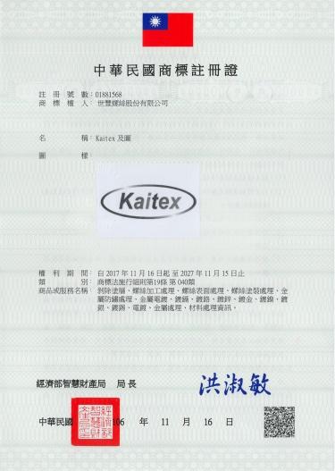 Kaitex 中華民國商標註冊證書