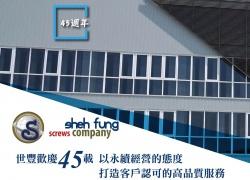 世豐歡慶45載 以永續經營的態度 打造客戶認可的高品質服務