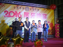 Sheh Fung's Year-End Party 2015